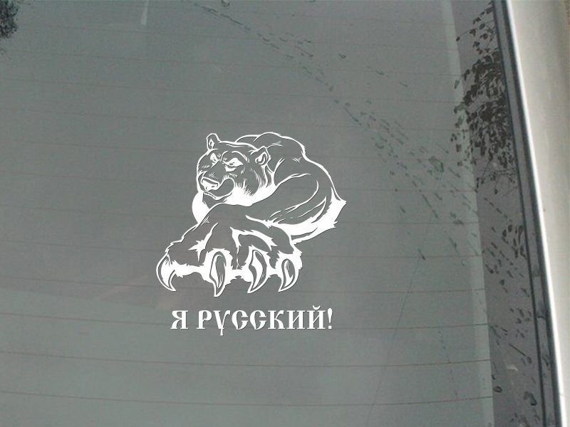 Image 3 - 30*27cm I am Russian Car Sticker Russia Theme Decal Majestic Bear Stickers Waterproof Roof Decor Window Rear Windshield CL057-in Car Stickers from Automobiles & Motorcycles