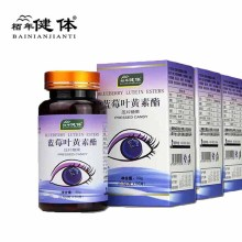 3Pcs/Set Pure Natural Bilberry Lutein Carotenol Anthocyanin Extract Use For Relieve Visual Fatigue Protect Eyes Phytoxanthin