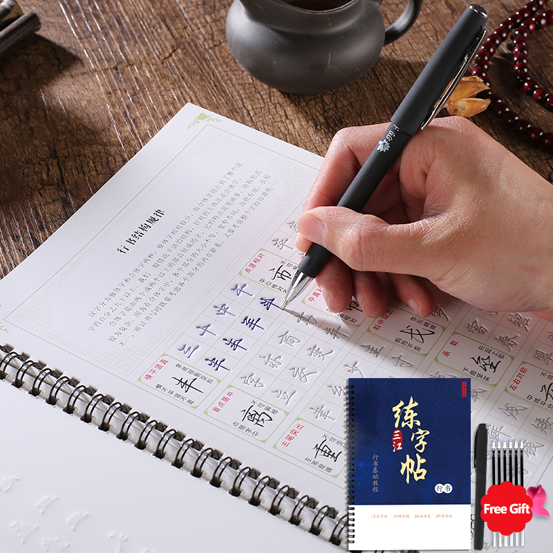 Xingshu 3D Chinese Characters Resusable Calligraphy Copybook Exercise Book Erasable Learn Chinese For Adults Hand Lettering
