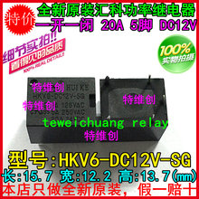 HKV6-DC12V-SG Power Relay 20A 12VDC 5 Pins x 10pcs