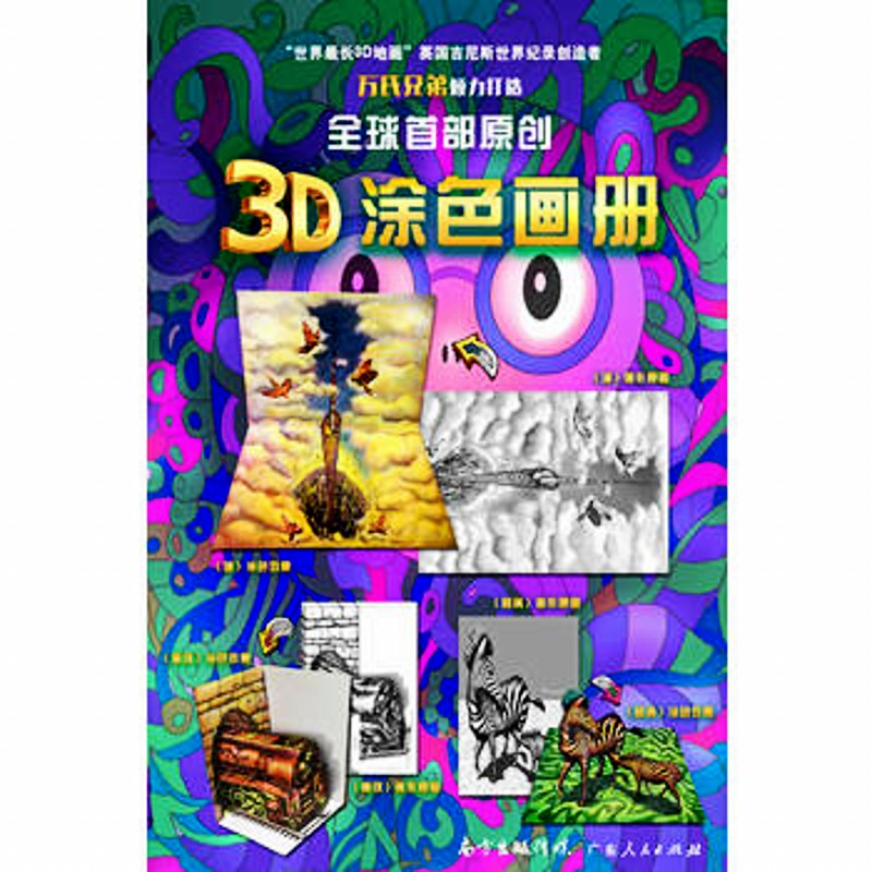 3D Coloring Book For Adults Children Fashion Relieve Stress ...