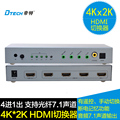 HDM switcher fourintoan HD switch supports 7.1 channel output DT-7041 4k*2K