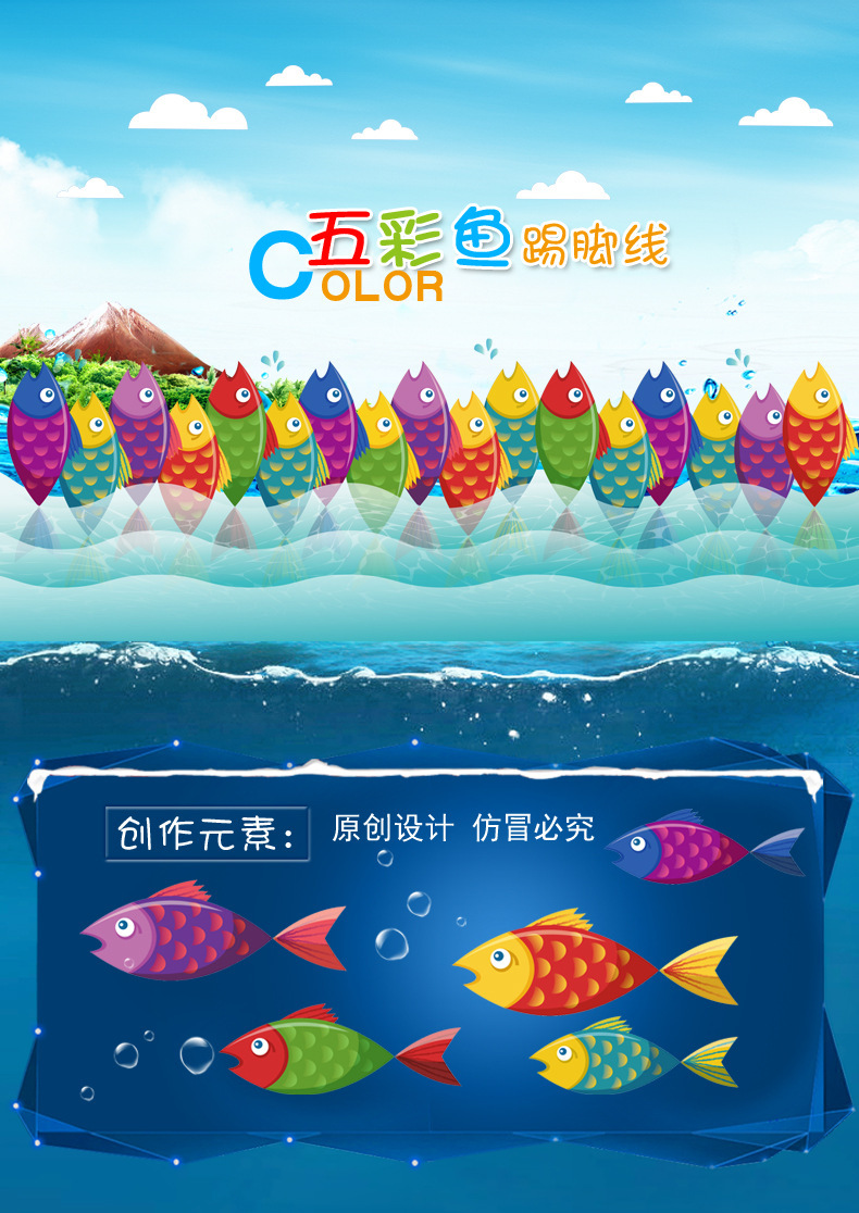 Fish tiles bathroom - Sk7011 Colorful Gold Fish Spit Bubble Skirting Kids Diy Gift Removable Baseboard Waist Vinyl Wall Sticker Bathroom Kids Room