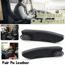 2* регулируемые подлокотники черного цвета из искусственной кожи для сиденья автомобиля консоль подлокотника Левая Правая
