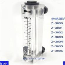 Flow meter Z-3001 Z-3002 Z-3003 Z-3004 Z-3005 Z-3006