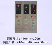 Pantry/miscellaneously/cargo elevator stainless steel COP, customized call panel box