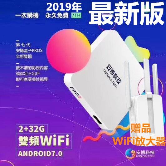 Новейшая разблокировка TECH UBOX GEN7 UPROS I9 Android 7,0 tv BOX 2G 32G 5G wifi OS Jailbreak версия tv Box IP tv UB tv бесплатно 1000 + канал
