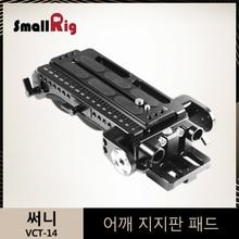 SmallRig для sony VCT-14 Штатив Quick Release плеча Поддержка пластина для sony fs7/FS7II/FS5 штативная площадка с ARRI розетки-1954