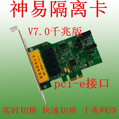 Isolation card V7.0 Gigabit physical isolation card network isolation card PCI-E isolation card 2 ports rs485 422 pci card optical isolation surge protection 1053 chip