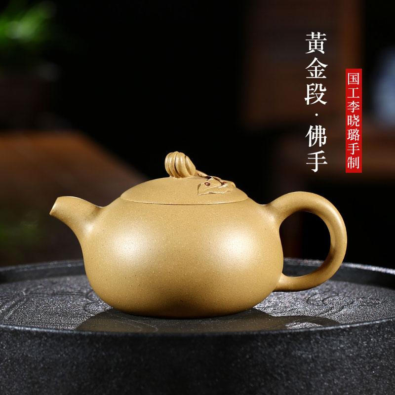 TaoYuan 】 yixing célèbre manuel pur recommandé à la maison de mine d'or doigt citron théière xiao-lu li