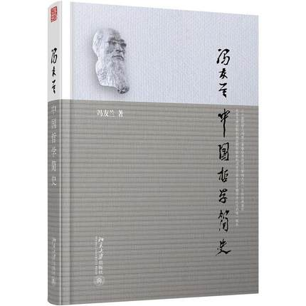 China philosophy history Feng Youlan life philosophy of Chinese classics book