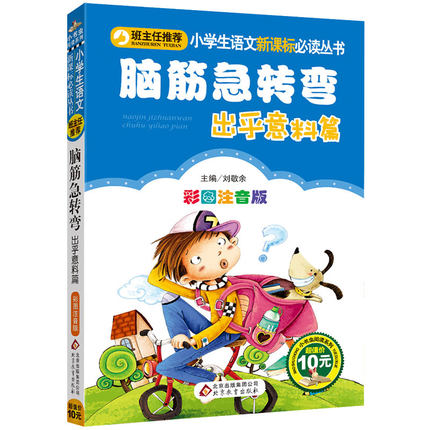 Chinese Characters Book And Puzzle Book For Kids With Pictures And Pin Yin ,Learn Chinese Han Zi Pin Yin Book