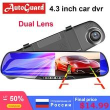 Автомобильный видеорегистратор с двумя объективами, автомобильная камера Full HD 1080 P, видео регистратор, зеркало заднего вида с видеорегистратором заднего вида, видеорегистратор, Автомобильный регистратор