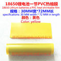 18650 cell skin heat shrinkable film section 1 18650 battery package PVC heat shrinkable sleeve orange yellow