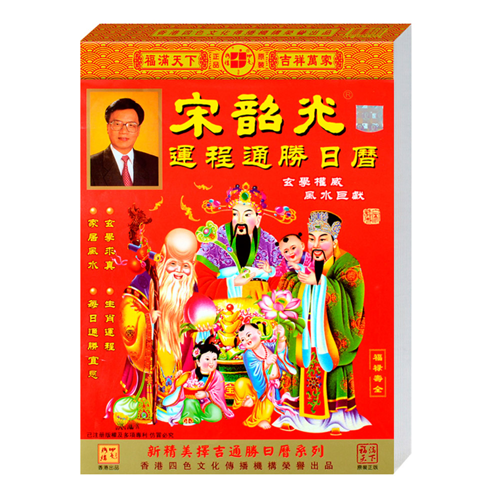 2019 Chinese Wall Calendar The Lunar China Pig Year Table