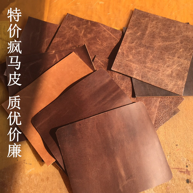 Ma Pi leather material mad cowhide handmade DIY crushed leather head layer retro leather thick 1.4 ~ 2.2 mm