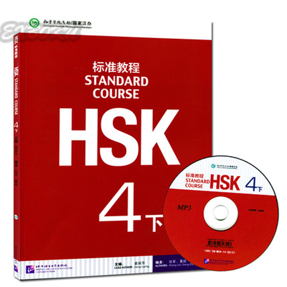 HSK Standard Course 4 B - Chinese Mandarin HSK standard tutorial students Textbook (CD Included) chinese standard course hsk 6 volume 1 with cd chinese mandarin hsk standard tutorial students textbook