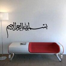 Islam Muslim Allah Rahman Rahim Calligraphy Wall Sticker Creative PVC Waterproof Removable Decal