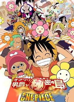 《海贼王剧场版6:狂欢男爵和神秘岛》2005年日本动画,动作,喜剧动漫在线观看