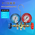 Free shipping,Air conditioning charging refrigerant pressure instruments,R12 R22 refrigerant charging tools Pressure gauge