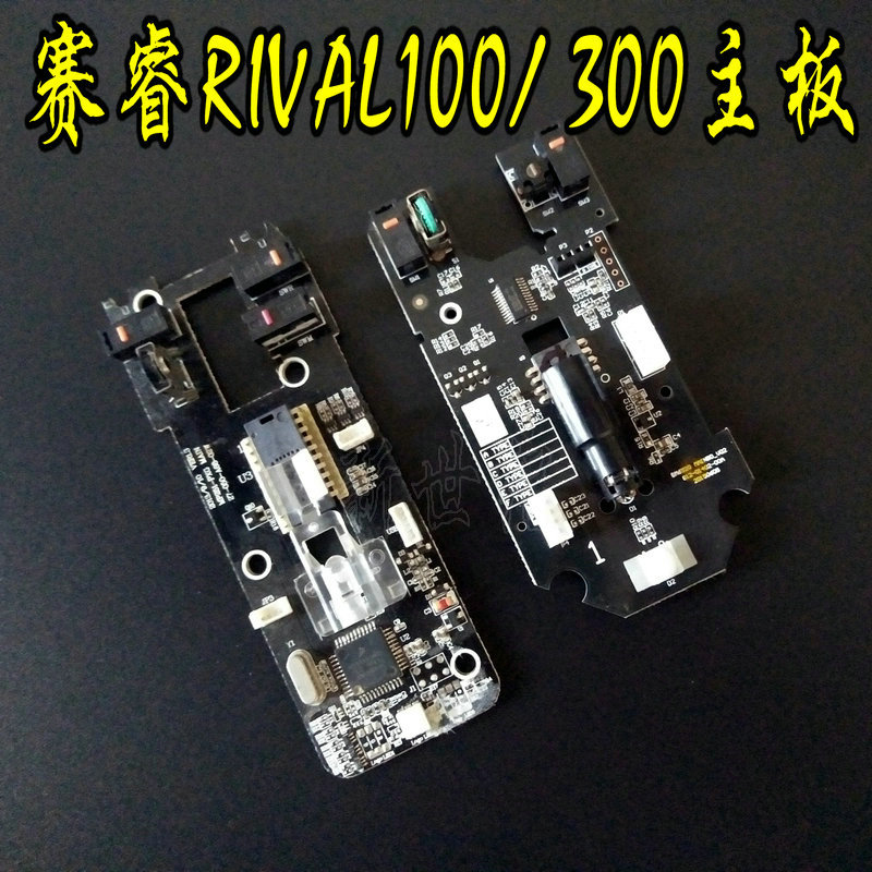 1pc Original Mouse Motherboard Mouse Circuit Board For Steelseries RIVAL100/300 Mouse Mainboard