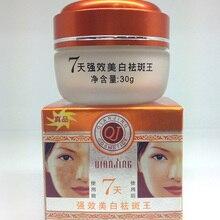 QJ QIAN JING 7 дней специальный эффект отбеливающий, от веснушек для удаления крем отбеливающий крем для лица