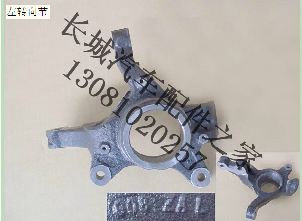 The Great Wall Tang Wing C30 C50 Tang Wing of the 15 front steering knuckle assembly