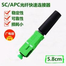 A nivel de telecomunicaciones de fibra óptica tipo pre embedded SC  APC rápido conector fría conector de radio y televisión CATV especial