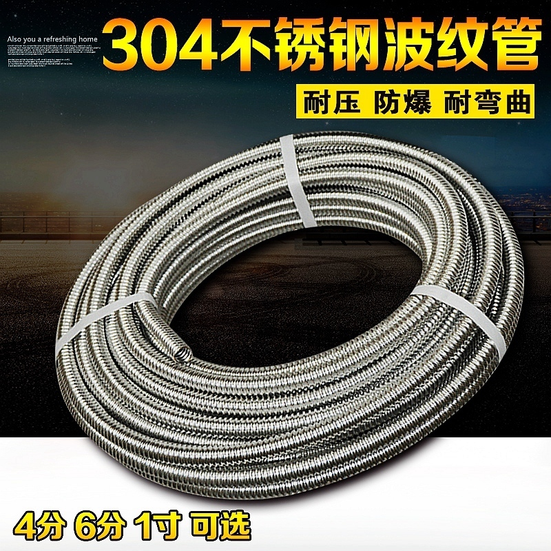 Wholesale 304 Stainless Steel Corrugated Pipe, 16/16.8/20/25mm Water Heater Pipe Hose, 4/8 6/8 1inch Hard Corrugated Coil Tube