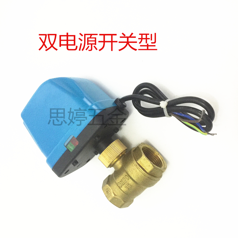 708 brass three core two control dual power electric ball valve DN15 20 25708 brass three core two control dual power electric ball valve DN15 20 25