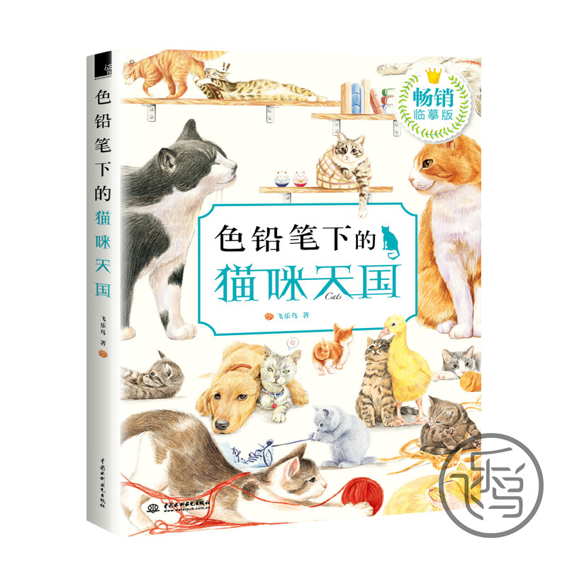 New Sketch Drawing Book :Color Pencils Drawing Tutorial Books Animal Painting Book-cat