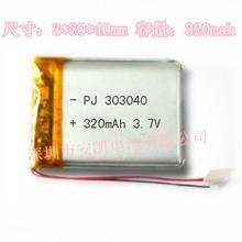 3,7 V 303040 033040P 303040P 3,7 V 320mah с защитной платой, используется для bluetooth MP3, MP4 литиевая батарея