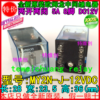Free Shipping new original relay 10pcs/lot MY2N-GS-12VDC MY2N-J-12VDC MY2NJ-DC12V MY2N-J MY2N-GS 12VDC 8PIN
