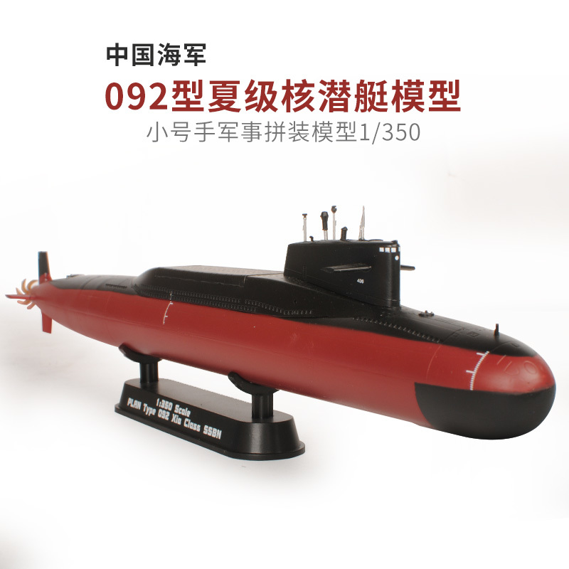 Assembling Nuclear-powered Submarine Model Simulation 1/350 Submarine China Navy 092 Summer Grade Submarine Collection цены онлайн