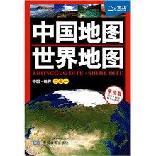 Карта Китая и Карта мира(китайская версия) 1:10 600 000/1: 64 000 000 ламинированная двухсторонняя водонепроницаемая карта