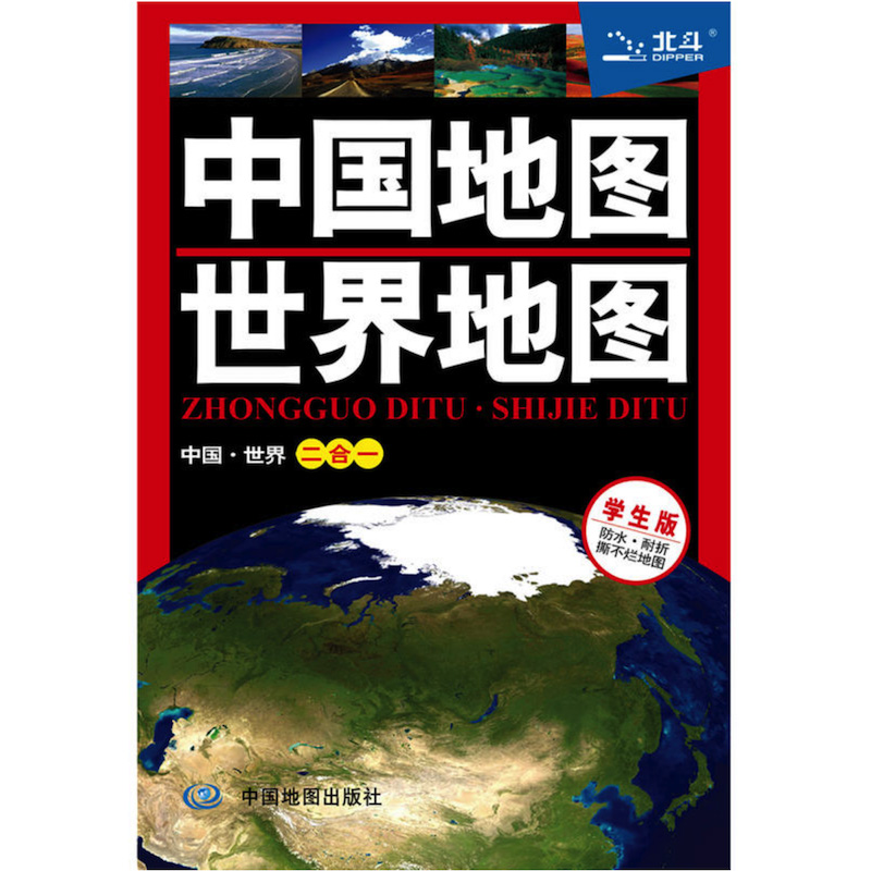 Map Of  China & Map Of The World( Chinese Version) 1:10 600 000/1:64 000 000 Laminated Double-Sided Waterproof Map