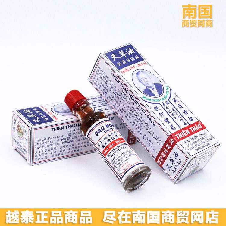Vietnamita Amakusa Aceite 10 ml Masaje Alivio del Dolor Dolor de Espalda Rodilla Espolón Dolor de Cuello Dolor de Ciática