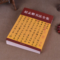 The Complete Collection of Zhao Mengtiao's Calligraphy/ Chinese Cursive Handwriting Regular Script Brush Copybook