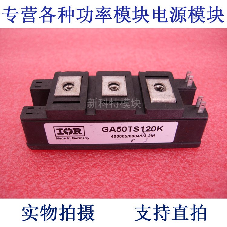 GA50TS120K 50A1200V 2 unit IGBT module 9 into a new japan fuij2 unit igbt module 2mbi450u4n 120 50 rndz