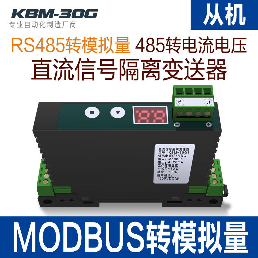 RS485 to 4-20MA/0-10V/0-5V Analog Current and Voltage Output AO Module MODBUS Converter voltage to turn current 0 5v3 3v 10v to 4 20ma 0 20ma 1 5v to 4 20ma potentiometer tune