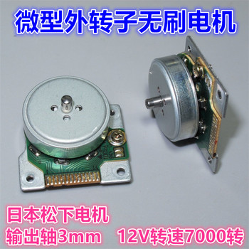 Japan imported Panasonic 5-12V miniature outer rotor brushless motor 3mm shaft high speed small motor DIY fan