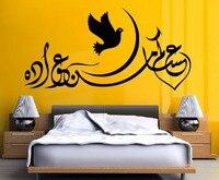ออกแบบอิสลามรูปลอกนกตกแต่งผนังศิลปะอาหรับc Alligraphyสติก