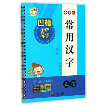 3D Reusable Groove Calligraphy Copybook Erasable Pen Learn Common Chinese Characters Adult Skids Children Chinese Writing Books