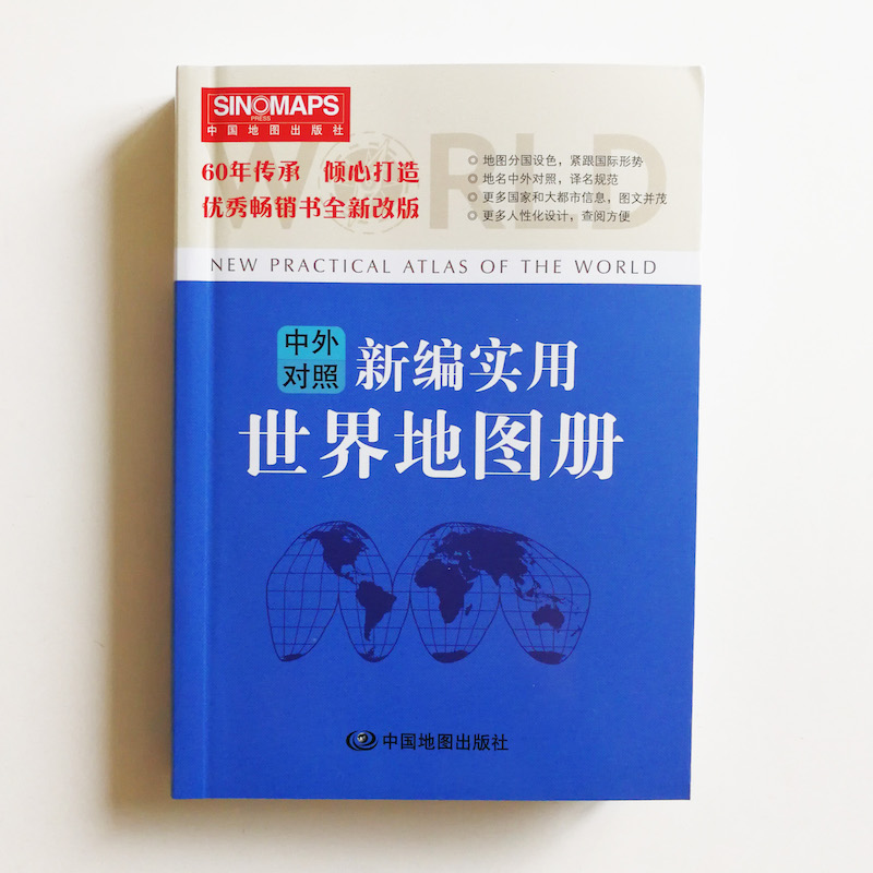 MIRUI New Practical Atlas Of The World  Chinese Version Bilingual Maps Portable Travel Handbook