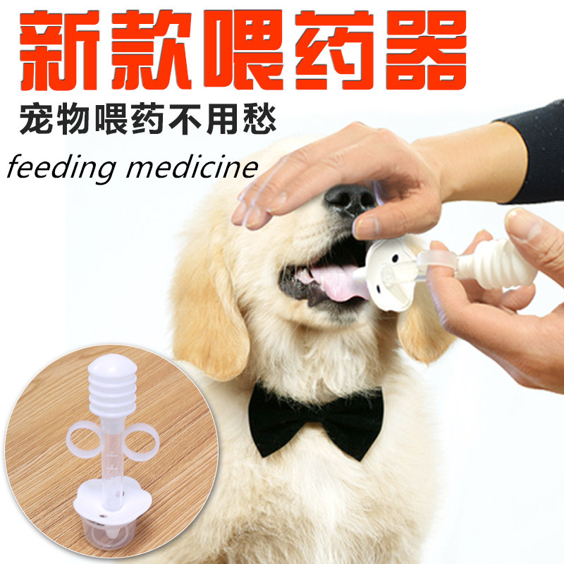 Pet Dog Cat Baby Capsule Tablet Pill Pusher Injection