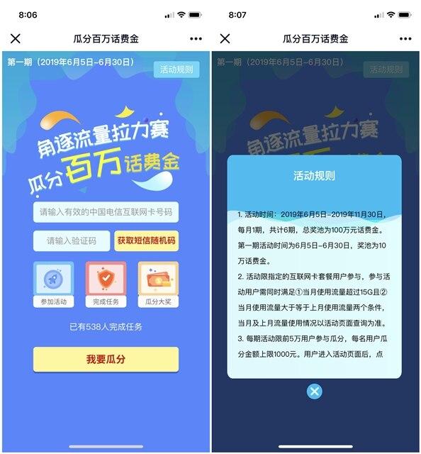 中国电信角逐流量拉力赛_瓜分百万话费金