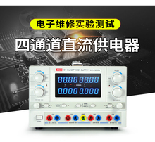 MCH four-channel adjustable DC power supply four-bit display mA output linear adjustable 32V5A series-parallel function two years warranty high reliability 800w single output 12 volt power supply with parallel function