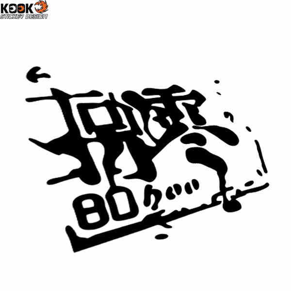 After 80 Motorcycle Car Stickers Car Stickers After Eight Zero Eight