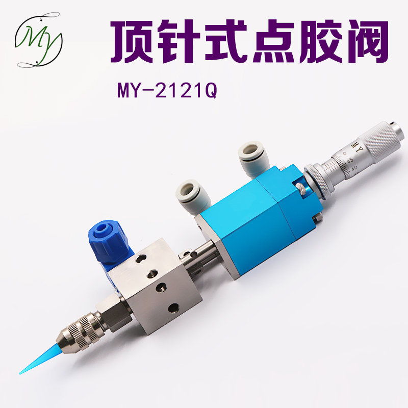 MY2121Q Thimble Dispensing Valve UV Glue