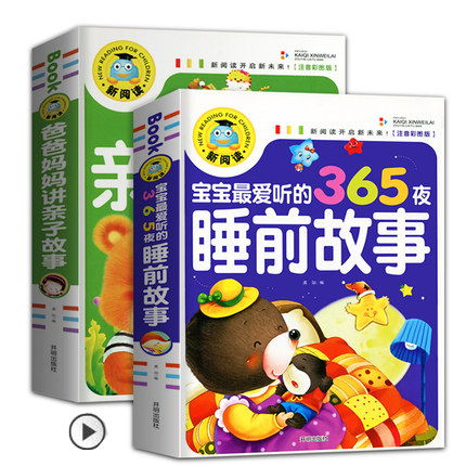 Chinese Mandarin Story Book ,365 Nights Stories + Parent-child Short Story With Pinyin Learning Study Chinese For Kids Toddlers
